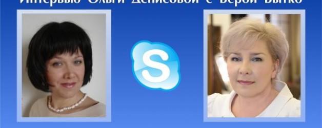 Интервью Ольги Денисовой с Верой Бытко
