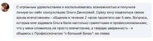 otzyiv-irinyi-liapovoi-na-strategicheskuyu-sessiyu