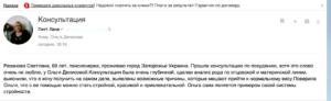 otzyiv-sktlanyi-rezanovoi