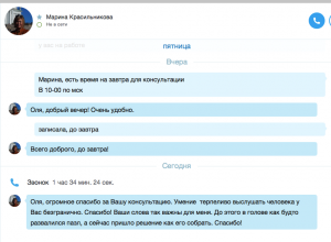 отзыв Марины Красильниковой на консультацию
